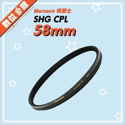 ✅私訊有優惠✅台灣公司貨✅分期免運費 數位e館 Marsace 瑪瑟士 SHG CPL 58mm 多層鍍膜環型偏光鏡