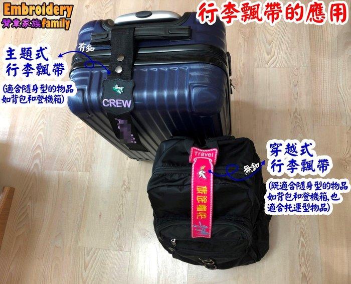 ※CREW主題式飄帶※客製空服員空姐CREW專用主題式行李飄帶itag plus (盾牌型空服員布標+名字,2條的賣場)