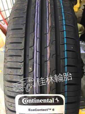 三重 近國道 ~佳林輪胎~ 德國馬牌 CEC6 ECO6 205/55/16 非 CC6 UC6 CPC5 PC6