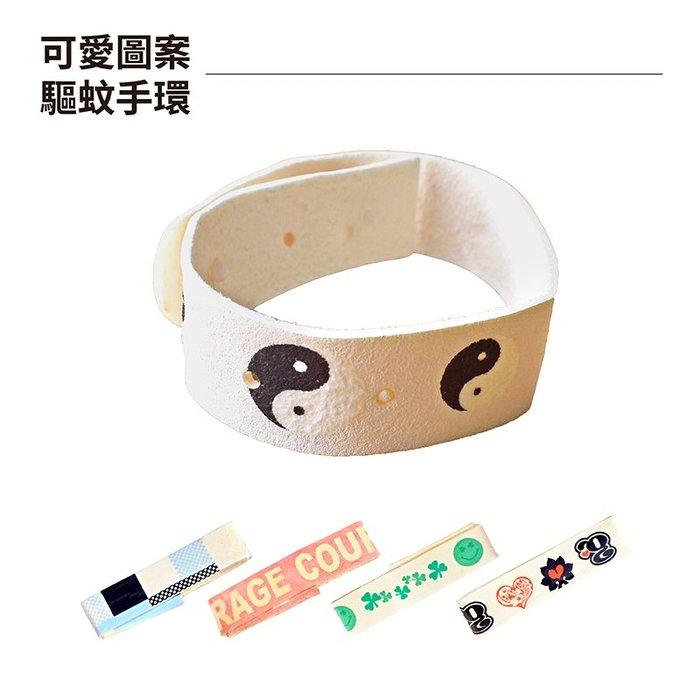 【Treewalker露遊】可愛圖案驅蚊手環(2入) 環保合成皮革 扣環設計 全效型 天然精油 防蚊貼 造型手環