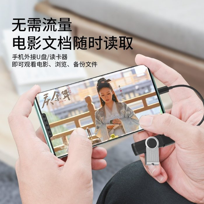 PZOZ 手機OTG轉接頭華為三星type-c安卓數據線USB3.0多功能轉換器U盤0tg優盤o
