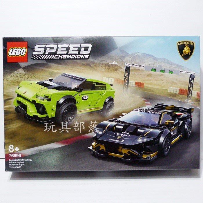*玩具部落*LEGO 樂高積木 SPEED 冠軍盃 76899 Lamborghini 藍寶堅尼特價2981元