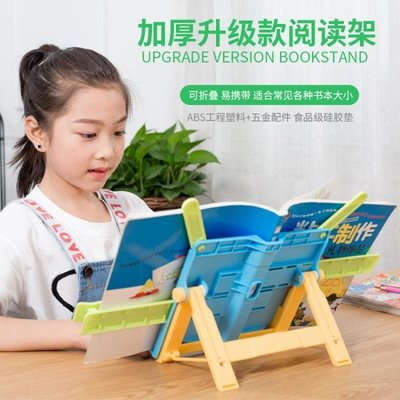 開學季大促 新款讀書架兒童閱讀架小學生看書架桌面夾書器書本支架書靠支書架手機電腦支架