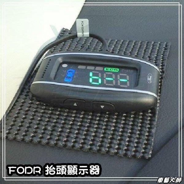 ☆車藝大師☆福特 FORD10年~ NEW FOCUS MK3 MK3.5 專用 抬頭顯示器 HUD 專插 FIESTA