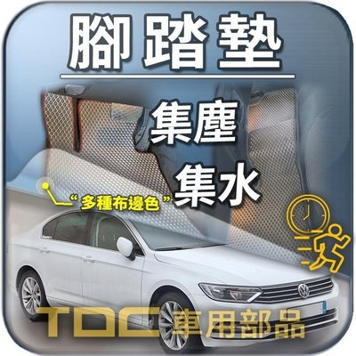 【TDC車用部品】福斯,PASSAT,B7,B8,VW,Volkswagen,腳踏墊,踏墊