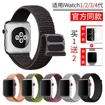 適用apple watch表帶iwatch表帶43代蘋果手表404442mm38尼龍回環運動男女iphone