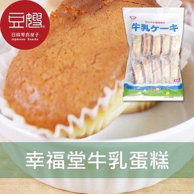 【豆嫂】日本零食 幸福堂牛乳蛋糕
