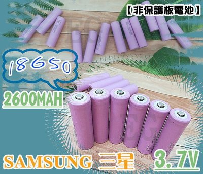 G4A61 台灣發貨! 安加 韓國三星 18650 電池 2600MAH 鋰電池 可充電 小風扇電池 頭燈電池