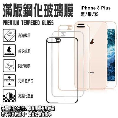 9H滿版 背面 亮面 5.5吋 iPhone 8 Plus/i8+ APPLE 蘋果 滿版 鋼化玻璃保護貼/高清透