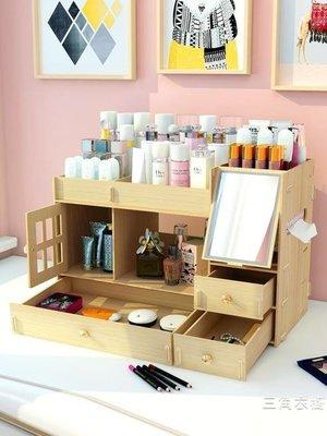 收納箱化妝品收納箱置物架桌面抽屜式大學...