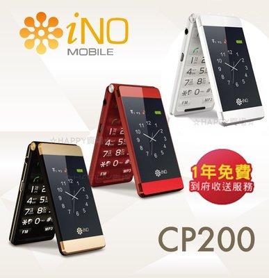 贈原電+座充【HAPPY 購物】全新公司貨 iNOCP200 雙螢幕 3G.孝親/無照相機 軍人機