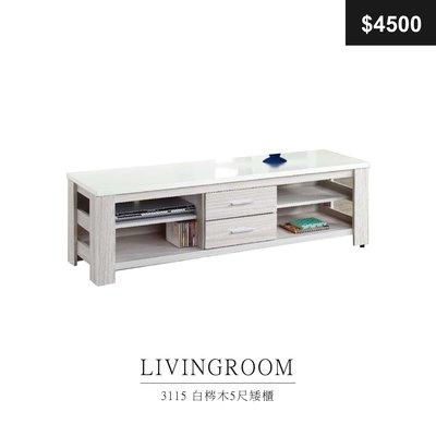 【祐成傢俱】3115 白梣木5尺矮櫃...