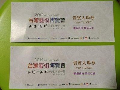 2019 台灣藝術博覽會 9/13-16 世貿一館 貴賓入場券