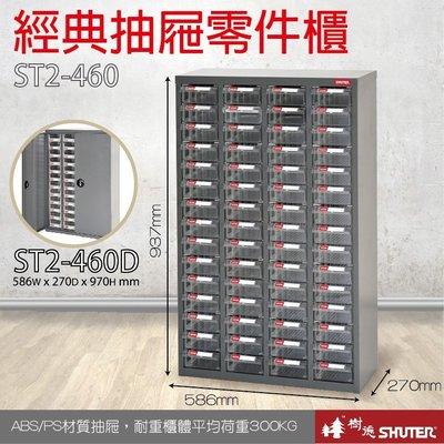ST2-460 60格抽屜+ST零件櫃大容量抽 A6V-212H(12抽)*2+耐衝擊分類整理盒 HB-1525*18