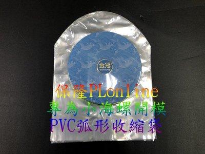 【彰化保隆】金冠 小海螺 K88/K5S/K5/K55/F8/F9/大牛專用弧形收縮袋/PVC硬膜/娃娃機/藍芽音箱/熱
