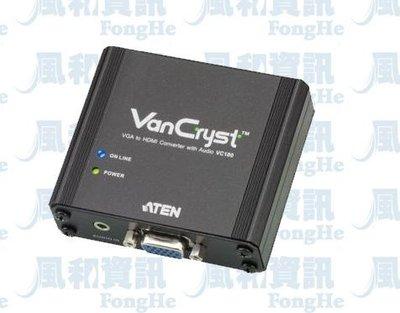 ATEN VC180 VGA轉HDMI影音轉換器【風和資訊】