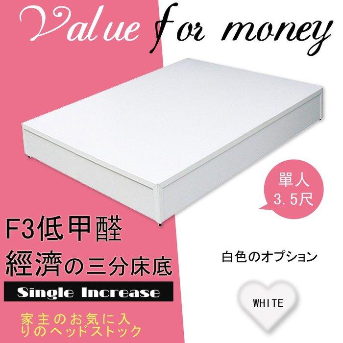 HOME MALL~F3低甲醛單人3.5尺三分床底(白色-波麗貼皮) $1499~(自取價)