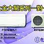 大金空調- 大關系列一對一【FTXV63NVLT】展現...