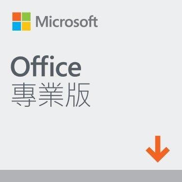 【全新含稅】微軟 Microsoft ESD-Office Pro 2019專業下載版 Win