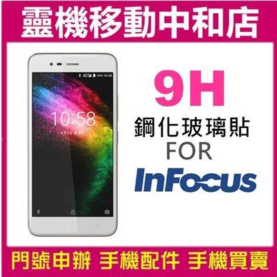 [超薄9H鋼化玻璃貼] InFocus M210/M320/M810/M370/M7S/M5S/M808