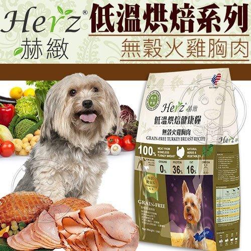 【🐱🐶培菓寵物48H出貨🐰🐹】赫緻》低溫烘焙健康狗糧-無穀火雞胸肉5磅 特價1880元(自取不打折)(蝦)