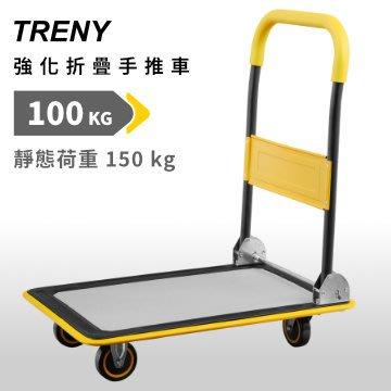 【TRENY直營】TRENY 強化折疊手推車OM150A 培林軸承輪 手推車 載物車 文具車 1612