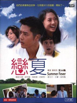 戀夏 DVD全30集 胡宇威 吳映潔 599900002792 再生工場 02