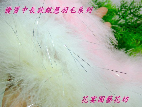 【花宴】*優質中長款亮蔥羽毛條系列*喜糖籃~表演~簽名筆搭配~服裝搭配.花束