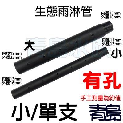 AA。。。青島水族。。。Z-608店長嚴選-------DIY配管小零件 連接管(1入)==生態雨淋管(小)