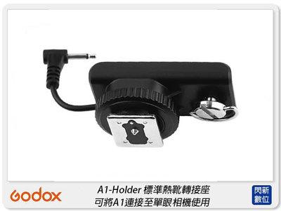 ☆閃新☆GODOX 神牛 A1-Holder 標準熱靴轉接座 熱靴座 適A1 A1Mini(A1Holder,公司貨)