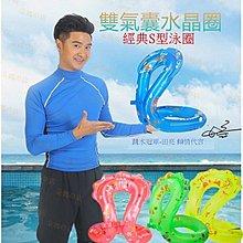 授權正品 泳樂寶經典三代水晶圈 穿戴式泳圈 S型蛇形游泳圈 兒童泳圈 成人泳圈 另有泳鏡 泳衣 水槍 水袖