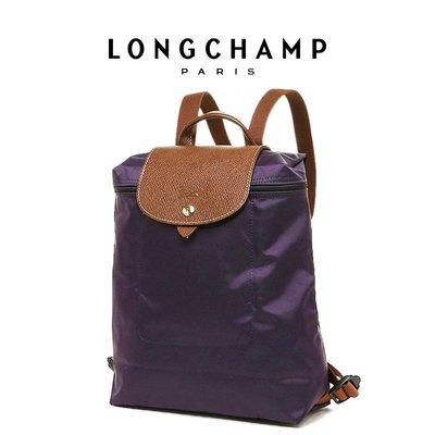 【現貨免等】LONGCHAMP經典Le Pliage系列 拉鍊摺疊後背包(深紫色1699089-645)