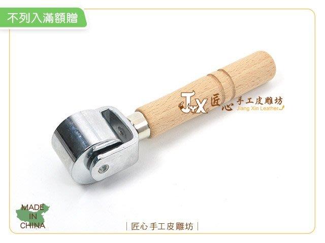 ☆ 匠心手工皮雕坊 ☆ 進口不鏽鋼滾輪2.5cm(W1C110-1) /推輪 皮雕 手縫 黏合 拼布