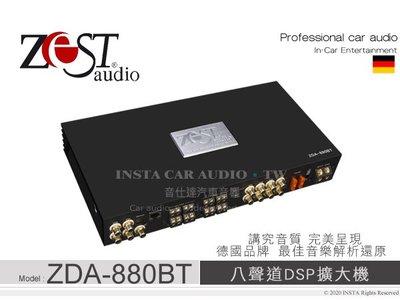 音仕達汽車音響 德國 ZEST AUDIO【ZDA-880BT】八聲道DSP擴大機 D類 擴大機 放大器 音質首選