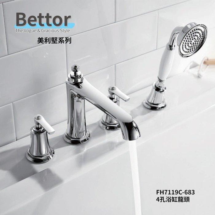 《101衛浴精品》BETTOR 美利堅系列 四件式 浴缸龍頭 FH7119C-683 歐洲頂級陶瓷閥芯【免運費】