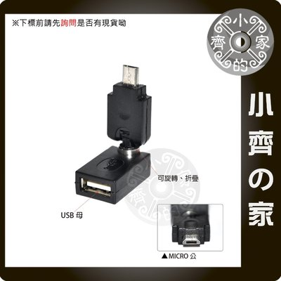 Micro USB OTG 360度旋轉 轉接頭 手機 平板 可接 USB燈 LED 隨身碟 讀卡機 記憶卡-小齊的家