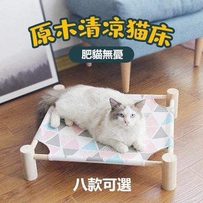 *芳之香戀香氛館*~四季通用多款可選~可拆洗四角松木貓吊床 貓窩 狗窩 貓吊床 寵物窩 寵物墊 貓床 狗床