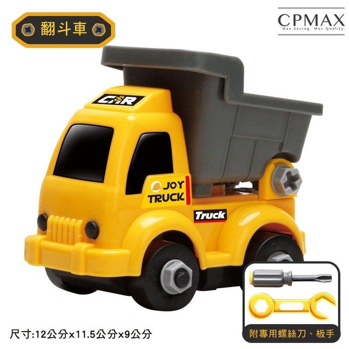 CPMAX 兒童拼裝工程車玩具 拆裝挖掘車 拆裝翻斗車 拆裝吊臂車 汽車玩具 卡車玩具 兒童汽車 安全好玩 TOY14