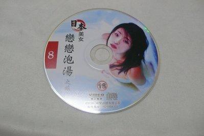 紫色小館64-4~~日本美女戀戀泡湯 8.9.19