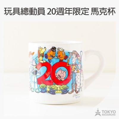 【東京正宗】 日本 迪士尼 玩具總動員 20週年 紀念 限定 陶瓷 馬克杯 水杯