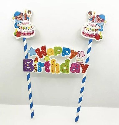 小丑生日蛋糕插牌 happy birthday 插旗 插卡 party 派對 candy bar 彌月 蛋糕裝飾