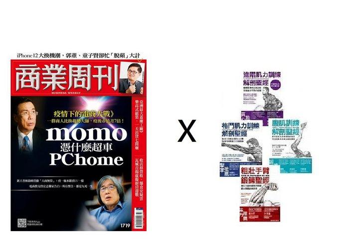 《商業周刊》一年52期  x 《運動塑身四書》