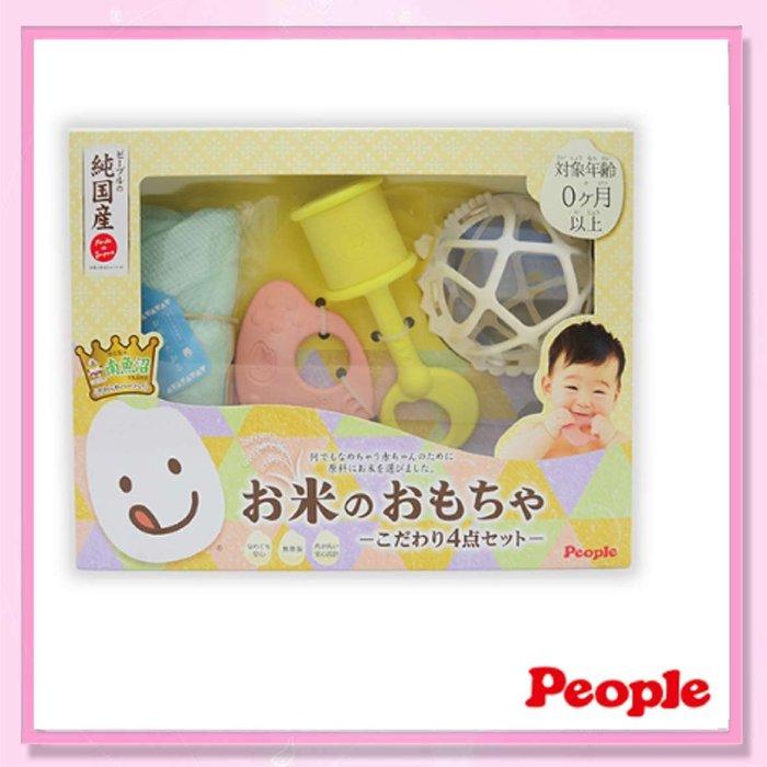 <益嬰房>日本People-日本製彩色米的玩具精選4件組(0個月起)KM031 固齒器
