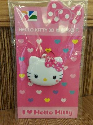 HELLO KITTY 3D造型悠遊卡 愛戀 全新未使用 立體 運費可合併