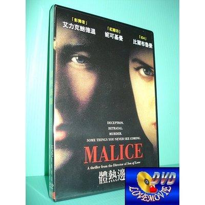 絕版片:三區台灣正版【體熱邊緣Malice (1993)】DVD全新未拆《神鬼第六感、大開眼戒、冷山:妮可基嫚》