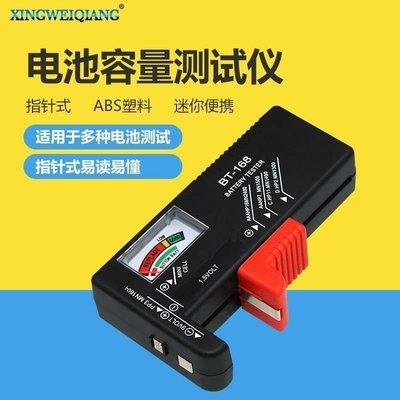 #萬粘大樓# 指針式電池測量儀