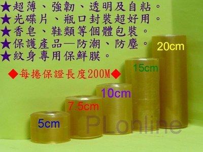 【保隆PLonline】超透亮 20cm 南亞PVC工業膠膜/PVC膜/伸縮膜/工業膜/紋身專用保鮮膜+
