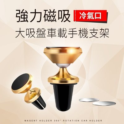 冷氣孔 磁吸車載手機架 360度可調式 L02-006【禾笙科技】