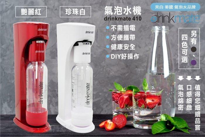 【龍門淨水】美國Drinkmate 410系列氣泡水機–含425g氣瓶(0.6L)1支(艷麗紅/珍珠白/高貴黑/奢華紫)