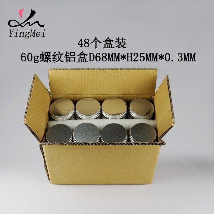 戀物星球  16個/48個60g螺紋鋁盒膏霜面霜護手霜分裝盒 68*25簡易飾品收納盒/下單聯繫即時通報價/批量可議價